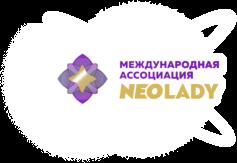 Международная ассоциация NEOLADY